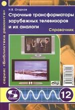 Строчные трансформаторы зарубежных телевизоров и их аналоги