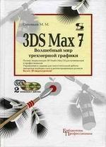 3ds MAX 7. Волшебный мир трехмерной графики