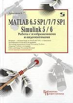 MATLAB 6. 5 SP1/7/7 SP1 + Simulink 5/6. Работа с изображениями и видеопотоками. Впервые - вводный курс по MATLAB7 SP1+Simulink 6. Расширенные возможности. Графики,