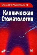 Клиническая стоматология