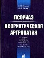 Псориаз. Псориатическая артропатия. 3-е издание