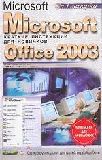 Office 2003 для начинающих. Краткие инструкции для новичков