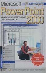 PowerPoint 2000. Краткие инструкции для новичков