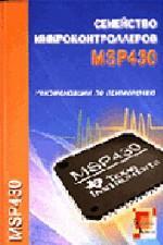 Семейство микроконтроллеров MSP430