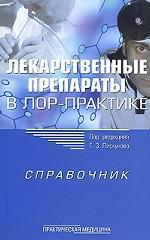 Лекарственные препараты в ЛОР-практике. Справочник