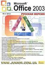 Microsoft Office 2003. Русская версия
