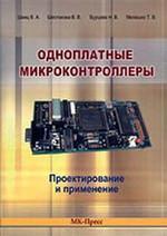Одноплатные микроконтроллеры. Проектирование и применение