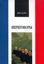 Переговоры. 1972 - 1990
