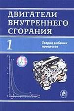 Двигатели внутреннего сгорания. Книга 1. Теория рабочих процессов