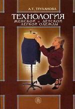 Технология женской и детской легкой одежды