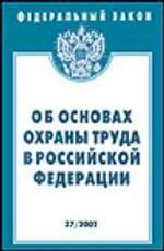 """Федеральный закон """"Об основах охраны труда в РФ"""""""