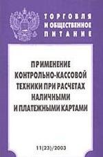 Применение контрольно-кассовой техники при расчетах наличными и платежными картами. Выпуск 11(23)