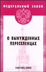 """Федеральный закон """"О вынужденных переселенцах"""""""