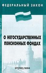 """Федеральный закон """"О негосударственных пенсионных фондах"""""""