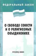 """Федеральный закон """"О свободе совести и о религиозных объединениях"""""""