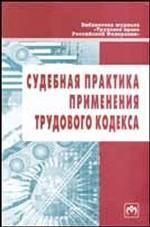 Судебная практика применения Трудового кодекса