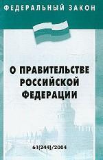 """Федеральный закон """"О Правительстве РФ"""""""