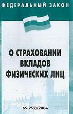 """Федеральный закон """"О страховании вкладов физических лиц"""""""