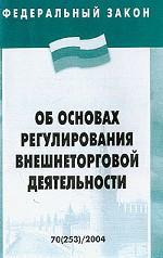 """Федеральный закон """"Об основах регулирования внешнеторговой деятельности"""""""