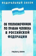 """Федеральный закон """"Об уполномоченном по правам человека в РФ"""""""