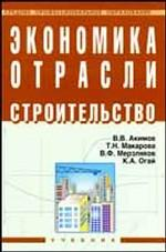 Экономика отрасли (строительство): учебник
