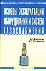 Основы эксплуатации оборудования и систем газоснабжения. Учебник