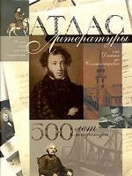 АТЛАС ЛИТЕРАТУРЫ. 500 лет литературы От Данте до Солженицына
