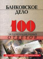Банковское дело: 100 экзаменнационных ответов. 2-е изд., испр. Свиридов О.Ю