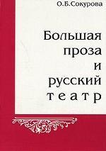 Большая проза и русский театр: (сто лет сценического освоения прозы)