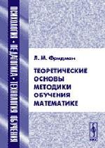Теоретические основы методики обучения математике