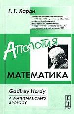 Апология математика. Перевод с английского