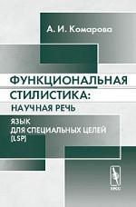 Функциональная стилистика: научная речь. Язык для специальных целей (LSP)