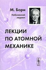 Лекции по атомной механике