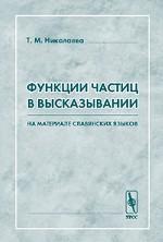 Функции частиц в высказывании. На материале славянских языков