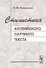 Стилистика английского научного текста