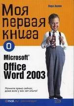 Моя первая книга о Microsoft Offise Word 2003