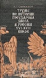 Труды по истории государева двора в России XVI-XVII века