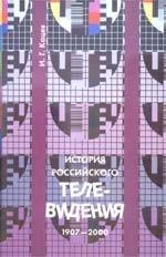 История российского телевидения (1907-2000)