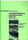 Государственная библиография России. XVIII-ХХвв.: Московский период 1992-2002