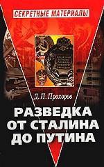 Разведка от Сталина до Путина