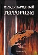 Международный терроризм: борьба за геополитическое господство