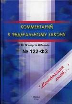 Научно-практический комментарий к Федеральному закону от 22 августа 2004 г. № 122-ФЗ
