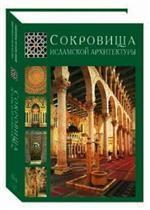 Сокровища исламской архитектуры