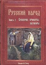 Русский народ. Книга 2. Суеверия, приметы, заговоры