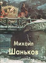 Михаил Шаньков