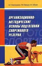 Организационно-методические основы подготовки спортивного резерва