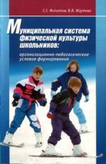 Муниципальная система физкультуры школьников: организационно-педагогические условия формирования
