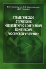 Стратегическое управление физкультурно-спортивным комплексом Российской Федерации