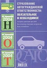 Страхование автогражданской ответственности: обязательное и необходимое