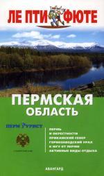 Пермская область. Путеводитель. 1-е изд